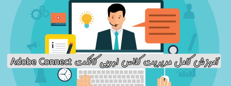 آموزش کار و مدیریت کلاس مجازی ادوبی کانکت
