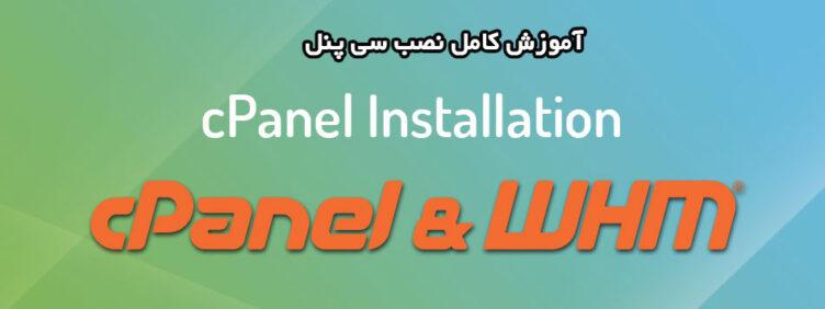 آموزش کامل نصب سی پنل فارسی