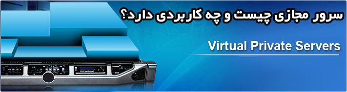 vps یا سرور مجازی چیست و چه کاربردی دارد