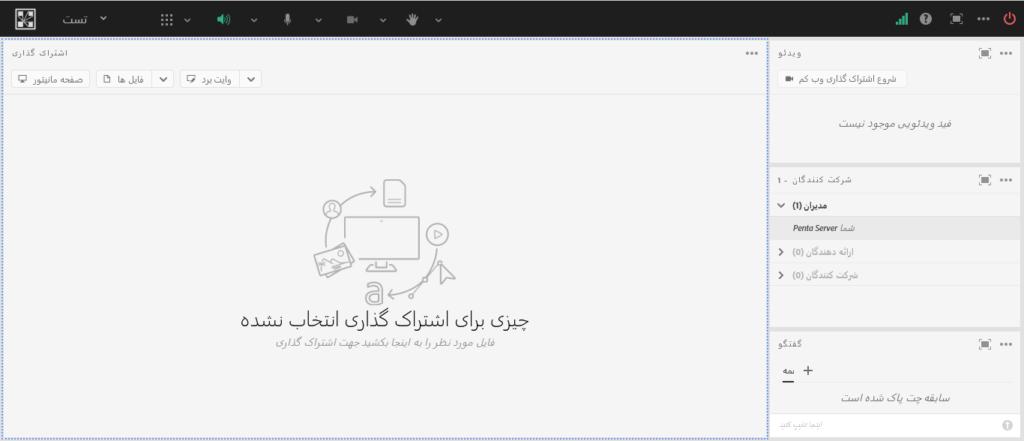 ادوبی کانکت فارسی Adobe Connect