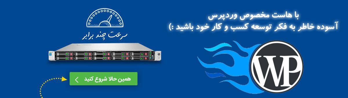 خرید بهترین برترین هاست مناسب وردپرس ایران